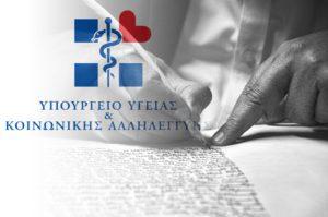 Επιστολή προς τον Υπουργό Υγείας 30-01-2018