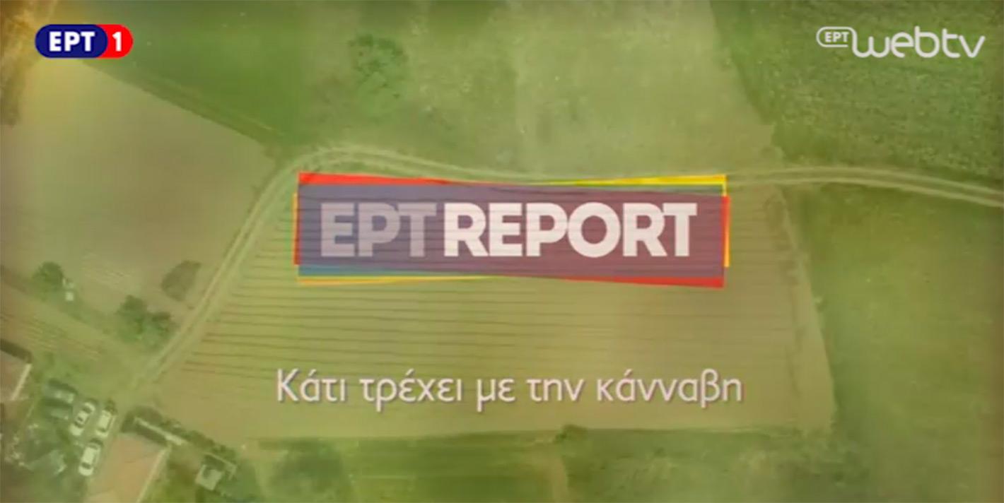 Read more about the article Κάτι Τρέχει Με Την Κάνναβη || ΕΡΤ Report, 23 Mαΐου 2017