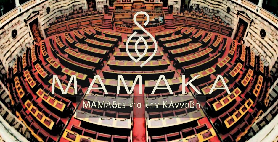 Read more about the article H τοποθέτηση του Συλλόγου ΜΑΜΑΚΑ – ΜΑΜΑδες για την ΚΑνναβη στη Βουλή || 28/02/2018