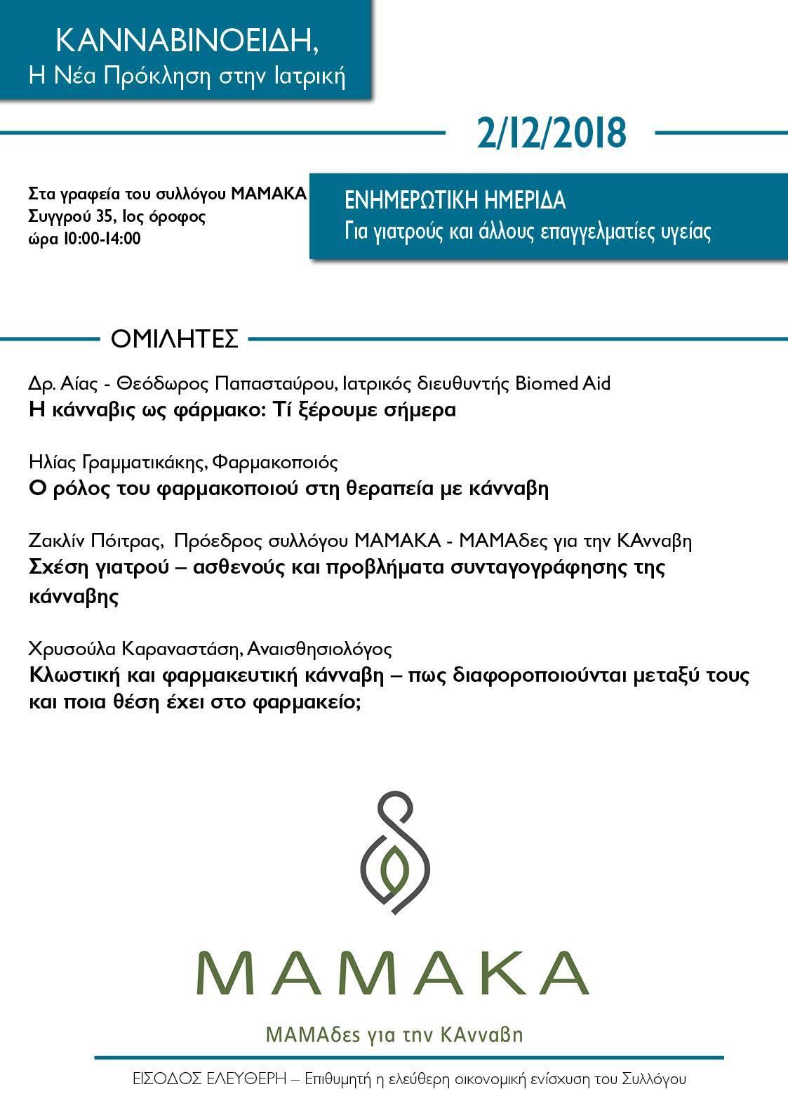 Read more about the article ΚΑΝΝΑΒΙΝΟΕΙΔΗ – Η νέα πρόκληση στην ιατρική