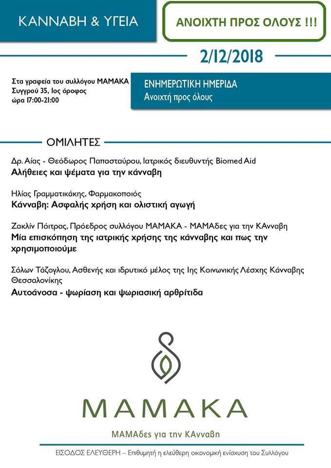 Read more about the article ΚΑΝΝΑΒΗ & ΥΓΕΙΑ