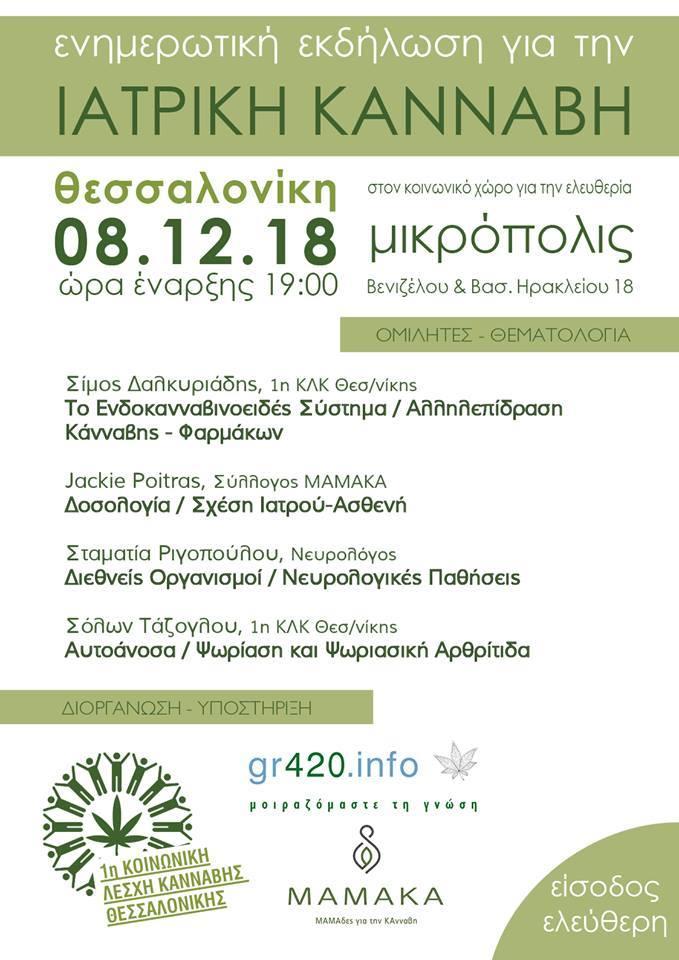 Read more about the article Ενημερωτική εκδήλωση για την Ιατρική Κάνναβη