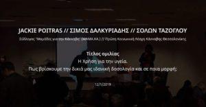 Jackie Poitras – Σόλων Τάζογλου – Σίμος Δαλκυριάδης @ ATHENS CANNABIS EXPO 2019 – Day 2 [12/01/2019]
