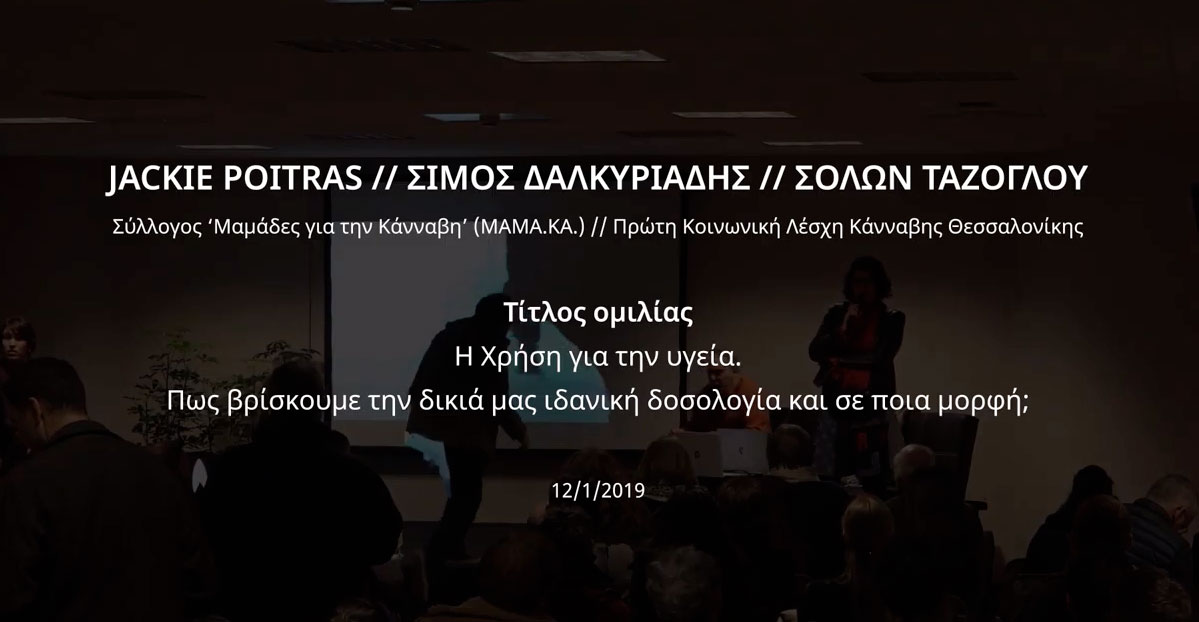 Read more about the article Jackie Poitras – Σόλων Τάζογλου – Σίμος Δαλκυριάδης @ ATHENS CANNABIS EXPO 2019 – Day 2 [12/01/2019]