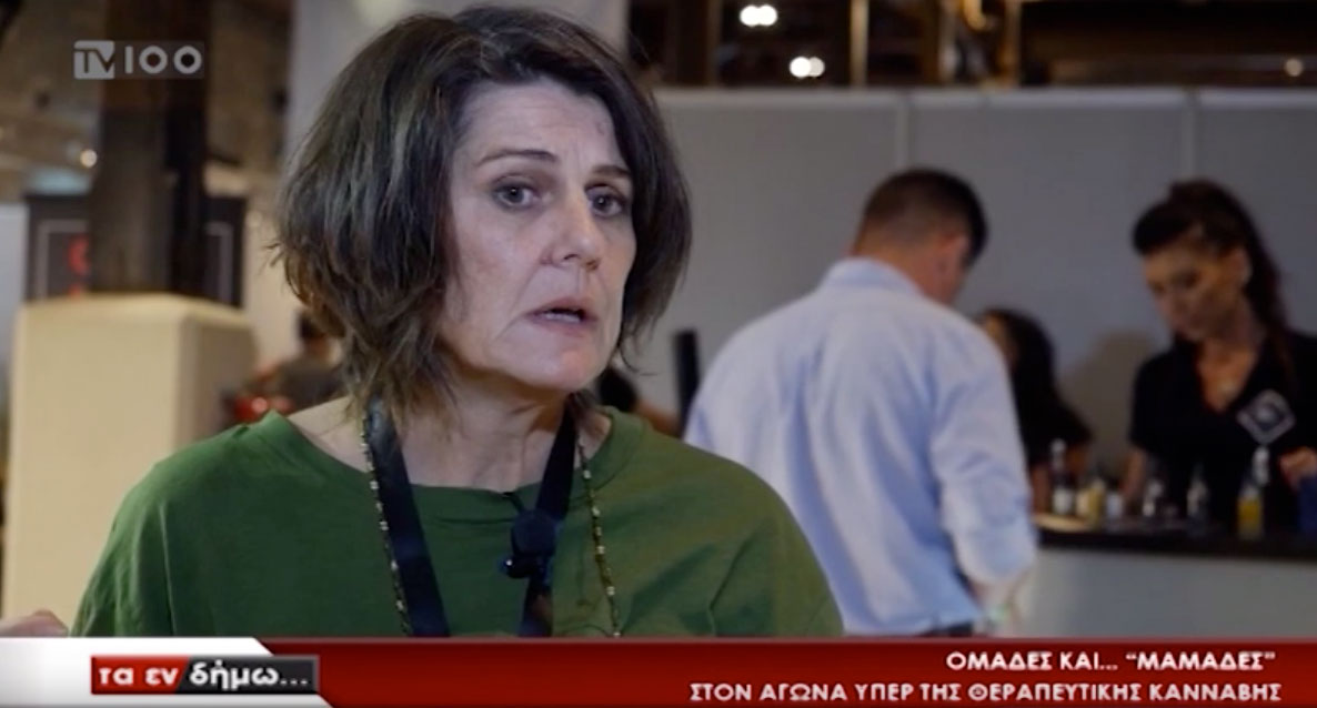 """Read more about the article """"Τα εν δήμω"""": Προϊόντα Κάνναβης (TV100-101019)"""