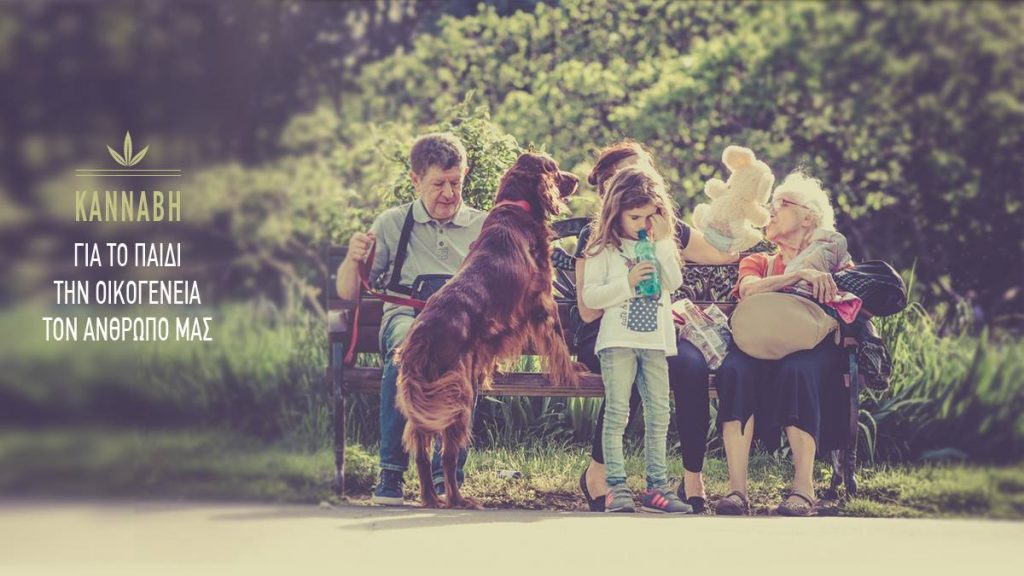 Η Φαρμακευτική Κάνναβη- για το Παιδί, την Οικογένεια, τον Άνθρωπό μας