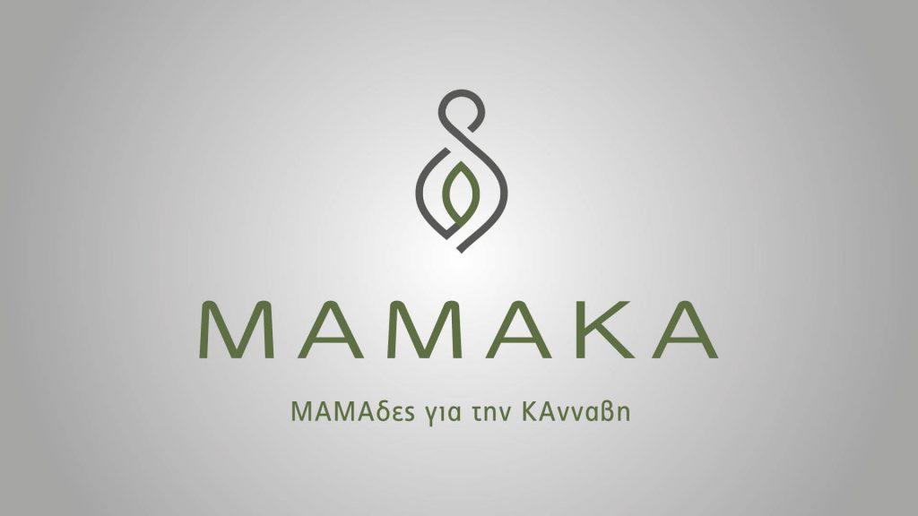 ΜΑΜΑΚΑ- ΜΑΜΑδες για την ΚΑνναβη